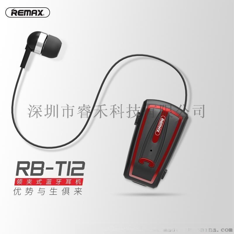 REMAX無線藍牙耳機伸縮領夾式便攜語音提示T12時尚藍牙耳機