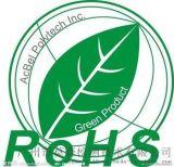 音箱ROHS认证音箱ROHS认证公司耳机ROHS认证耳机ROHS认证公司 莫森检测