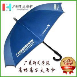 【制伞厂】定做广州新闻学院广告伞_校内老师学生租用雨伞_直杆太阳伞