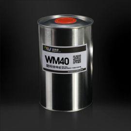 0111-WM40 皮革粘PVC胶水 3KG/桶