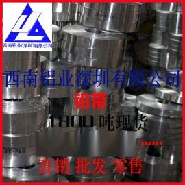7005t6铝带 国标花纹铝板 1035纯铝带 供应铝箔