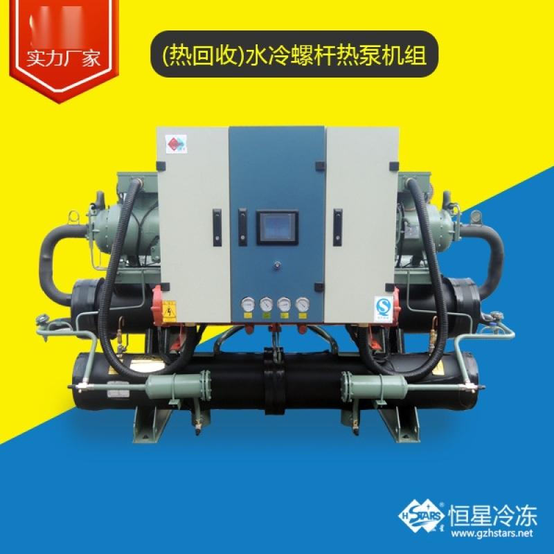 热回收螺杆式水源热泵机组,高效节能水源热泵