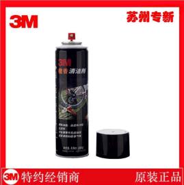 3M橙香清洁剂除胶剂除污喷胶 3m胶水