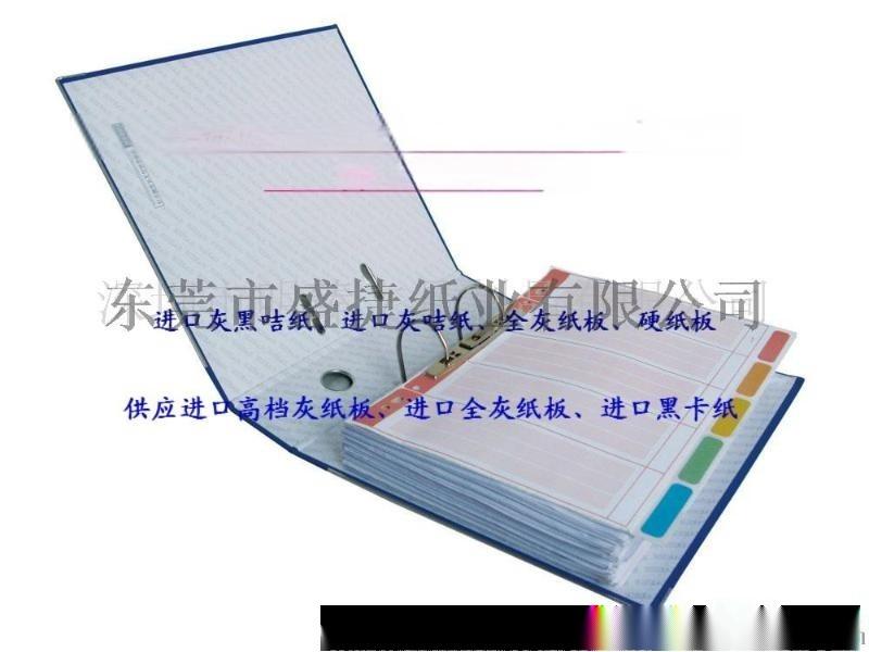 复合灰底白板纸灰底黑纸板复合纸板