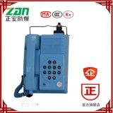 正安防爆KTH137矿用本安型选号防水电话机 防尘防腐防爆电话 带煤安证