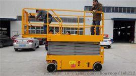 厂家直销自行剪叉式升降平台