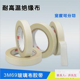 **3M69# 玻璃布单面胶带 耐高温防火电气绝缘 防腐蚀
