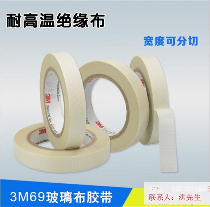 3M69# 玻璃布單面膠帶 耐高溫防火電氣絕緣 防腐蝕