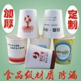 南昌一次性紙杯、南昌紙杯定製、紙杯批發、餐飲紙杯