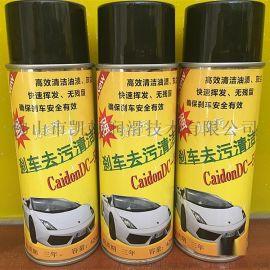 刹车盘清洗剂 金属零件清洗清洁喷剂