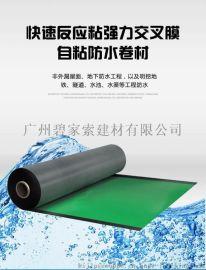热销CPS反应粘结型高分子湿铺防水卷材 强力交叉膜自粘防水卷材