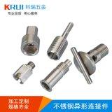 科瑞不锈钢异形连接件批发 304不锈钢紧固件厂家直销