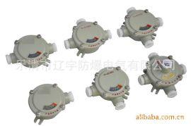 厂家直销 原厂批发供应AH-防爆接線盒