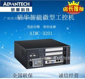 研华新品,AIMC-3201,原装整机,微型机箱,现货
