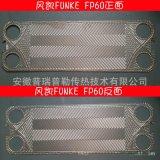 供应FUNKE 风凯 FP60 板式换热器板片