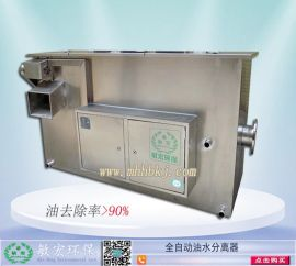 供应**高效 全自动油水分离器|广州餐饮油水分离器|佛山酒店油