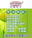 上海尤恩UN-268纺织印花手感剂