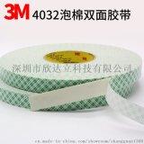 3M4032白色泡棉双面胶带 海绵泡沫胶带