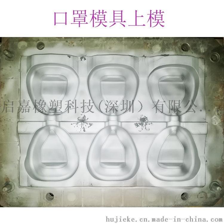 設計製造防毒面具防塵防霾口罩矽膠模具醫療用品橡膠雜件按鍵模具