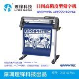 日图(GRAPHTEC)刻字机CE6000-60 日本进口图王刻字机自动寻边定位