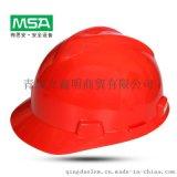 梅思安V-Gard紅色ABS帽殼一指鍵帽襯 安全帽