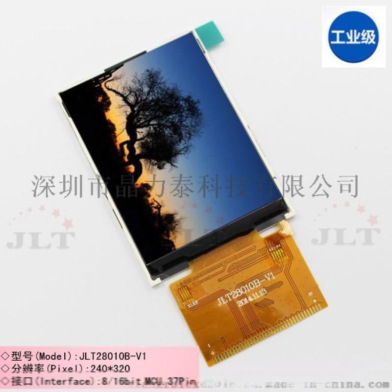 2.8寸焊接TFT液晶觸摸屏,ILI9325驅動