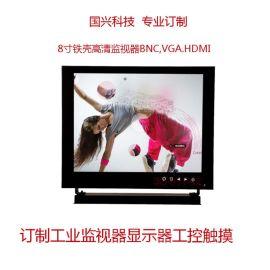 8寸可嵌入监视器高清屏 VGA/BNC/** 专业液晶监视器