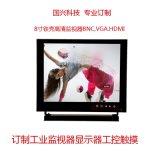 8寸可嵌入监视器高清屏 VGA/BNC/   专业液晶监视器
