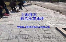 供应德阳彩色水泥压花地坪/宁波压印混凝土材料