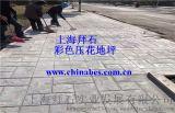 供應德陽彩色水泥壓花地坪/寧波壓印混凝土材料