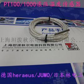 汽车驱动电机  型PT100铂电阻温度传感器厂家