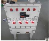 防爆检修箱防爆动力检修箱防爆检修电源插座箱