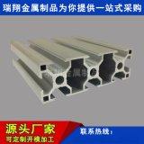 廠家直銷工業鋁材鋁型材外殼鋁方 圓管方管鋁材定製