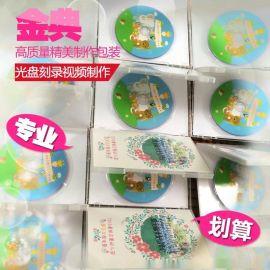 大重庆专业光盘定制刻录包装制作服务公司