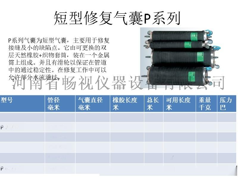 捷克進口氣囊  修復氣囊  短型修復氣囊P系列