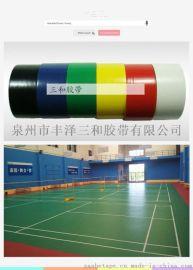 场馆划线胶带 体育场地胶带 羽毛球/篮球场地 边线