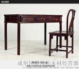 成都仿古傢俱 成都唐人坊明式傢俱寫字檯 新中式辦公桌電腦桌紅木仿古書桌
