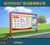 《供应》黄石市宣传栏、宣传栏灯箱、宣传栏制作
