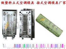 空调扇塑料壳模具 立式空调塑料壳模具