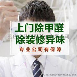 重庆新房除甲醛公司:虎普环保,我们完醛更好