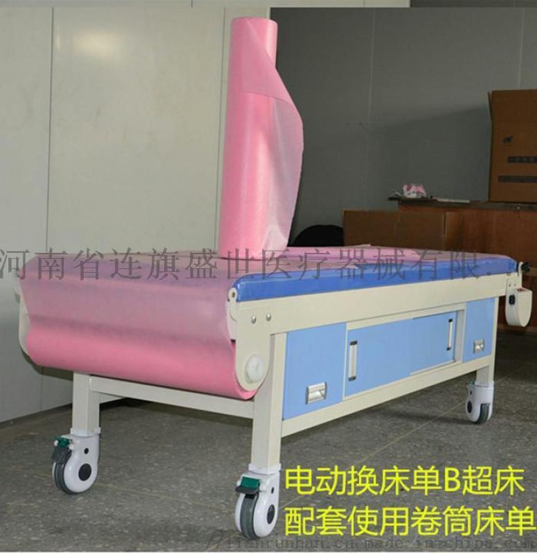 诊疗床,电动换床单超声床,电动换床单诊疗床