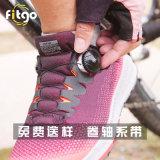 Fitgo全新鞋带定制自动绑带系统