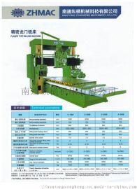 供应ZH-X2012HA龙门铣床 大型数控龙门铣床