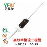 高效率整流二极管HER253 DO-15封装 YFW/佑风微品牌