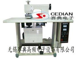 无纺布缝合焊边机(GP5KW型)