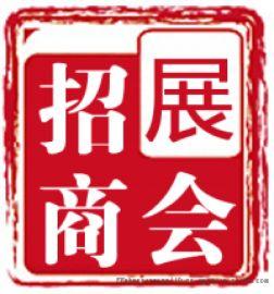 2019上海外贸展(华交会)
