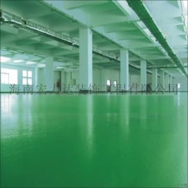 海南高效环氧地坪施工,环氧树脂地坪,宏利达专注地坪