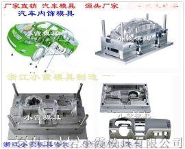塑料模具生产厂家汽车外饰件模具可定制开模