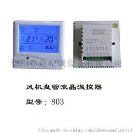 风机盘管温控器 温控器 智能温控器