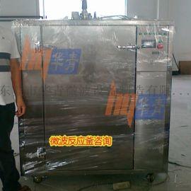 加速化学反应微波反应釜 高硼硅玻璃釜体微波反应器